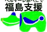 赤べこで福島支援